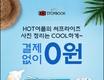 스탑북X캐논, 프리미엄 사진인화 40매 0원 티몬 단독 실시